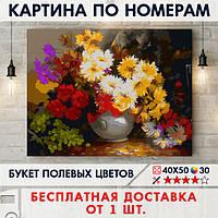 """Картина по номерам """"Букет полевых цветов"""" 40х50 см"""