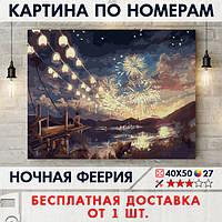 """Картина по номерам """"Ночная феерия"""" 40х50 см"""