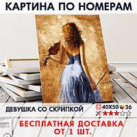 "Картина по номерам ""Девушка со скрипкой"" 40х50 см"