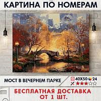 "Картина по номерам ""Мост в вечернем парке"" 40х50 см"
