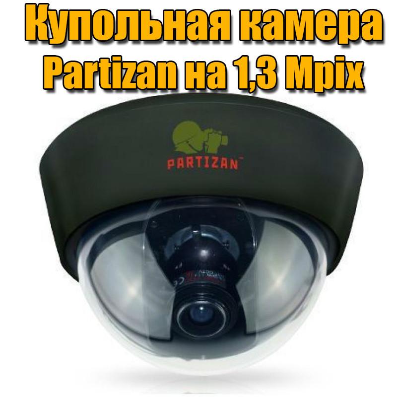 AHD камера Partizan CDM-VF32HQ-7 v3.0 White/Black - Secur Service в Киеве