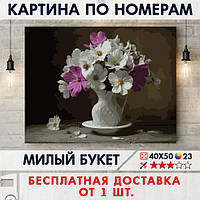 """Картина по номерам """"Милый букет"""" 40х50 см"""
