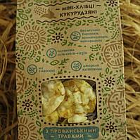 Мини-хлебцы кукурузные с прованскими травами