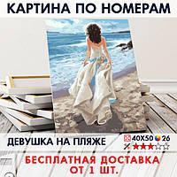 "Картина по номерам ""Девушка на пляже"" 40х50 см"