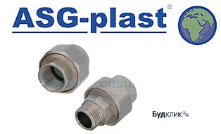 Американка ASG-Plast для полипропиленовых труб