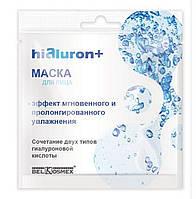 Маска для лица эффект мгновенного и пролонгированного увлажнения * сочетание двух типов гиалуроновой кислоты