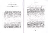 Я полюбил страдание. Автобиография. Святитель Лука Крымский (Войно-Ясенецкий), фото 2