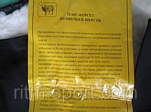 Пояс-корсет из овечьей шерсти, фото 3