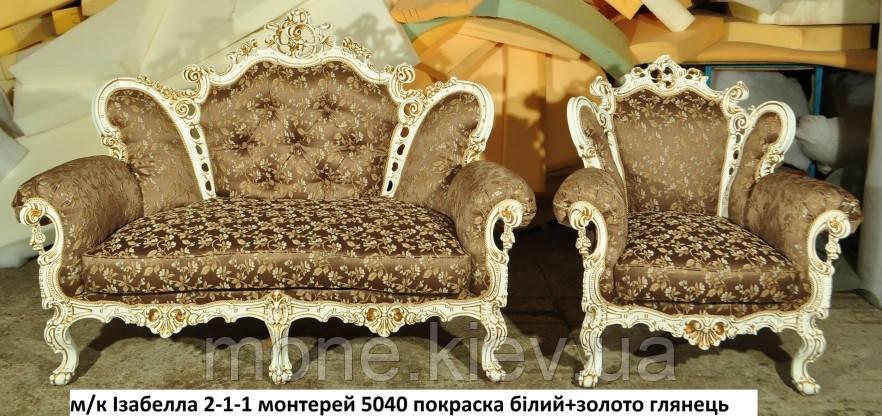 """Диван и 2 кресла """"Изабелла""""(Есть в наличии), фото 2"""