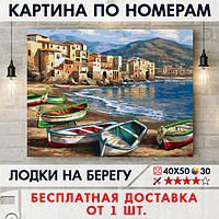 """Картина по номерам """"Лодки на берегу"""" 40х50 см"""