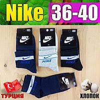 Женские носки  Nike 36-40р. Турция ассорти демисезонные  НЖД-02764