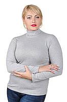 Гольф женский размер плюс Полушерсть  светло-серый (50-56)