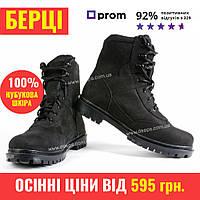 Берцы  ОСЕНЬ,ЗИМА ( 15 ВИДОВ ), Армейские