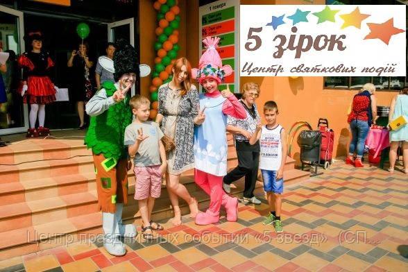 Сопровождения и рекламная поддержка мероприятий - Центр праздничных событий «5 звезд»  (СПД Цымбалюк И. Ю) в Виннице