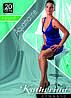 Колготки женские / жіночі Aquamarine 20 den (3214) TM KATHERINA