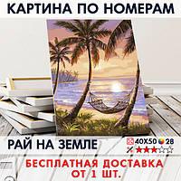 """Картина по номерам """"Рай на земле"""" 40х50 см"""