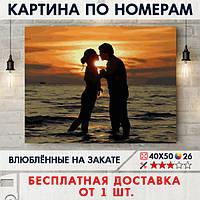 """Картина по номерам """"Влюбленные на закате"""" 40х50 см"""