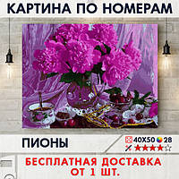 "Картина по номерам ""Пионы"" 40х50 см"