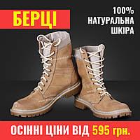 Берцы ОСЕНЬ,ЗИМА (15 ВИДОВ) ВОЕННЫЕ