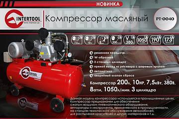 новое поступление  Компрессор 380 вольт