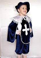 Маскарадный костюм детский Мушкетер