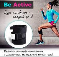 Николенник- манжета Be Active