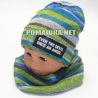 Комплект шапка и снуд (хомут) р. 52 для мальчика или девочки отлично тянется ТМ Ромашка 3822 Голубой
