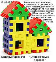 Конструктор-пазл дом 3 поросят