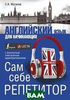 Матвеев Сергей  Александрович Английский язык для начинающих. Сам себе репетитор + LECTA