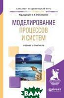 Стельмашонок Е.В. Моделирование процессов и систем. Учебник и практикум для академического бакалавриата