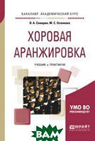 Самарин В.А. Хоровая аранжировка. Учебник и практикум для академического бакалавриата