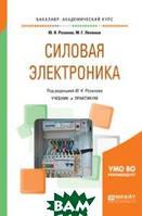 Лепанов М.Г. Силовая электроника. Учебник и практикум для академического бакалавриата