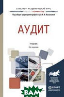 Казакова Н.А. Аудит. Учебник для академического бакалавриата