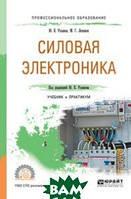 Лепанов М.Г. Силовая электроника. Учебник и практикум для СПО
