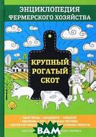 В. Смирнов Крупный рогатый скот. Энциклопедия фермерского хозяйства