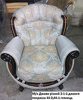 """Кресло мягкое """"Джове"""" в ткани со склада"""