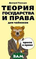 Дмитрий Усольцев Теория государства и права для чайников