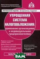 Касьянова Галина Юрьевна Упрощенная система налогообложения. Применение организациями и индивидуальным предпринимателям