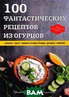 О. Толстенко 100 фантастических рецептов из огурцов