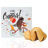 Печенье с предсказаниями для счастья оригинальный подарок прикольный