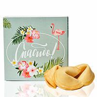 Печенье с предсказаниями Спасибо оригинальный подарок на 8 марта