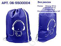 """Эко рюкзак, """"Меломан"""". 06-5500004"""