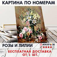 """Картина по номерам """"Розы и лилии"""" 40х50 см"""