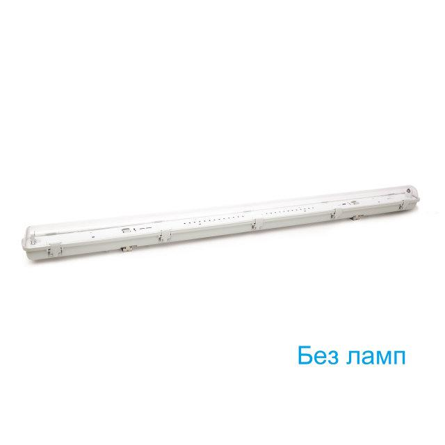 Универсальный светильник 1х1200мм
