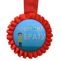 Медаль прикольная ЛЮБИМОМУ БРАТУ