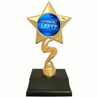 Статуэтка Золотая Звезда Лучшему другу