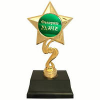 Статуэтка Золотая Звезда Фаворит удачи