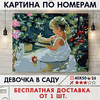 """Картина по номерам """"Девочка в саду"""" 40х50 см"""