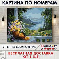 """Картина по номерам """"Утреннее вдохновение"""" 40х50 см"""