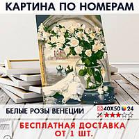 """Картина по номерам """"Белые розы венеции"""" 40х50 см"""